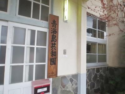 青海島共和国・玄関.jpg