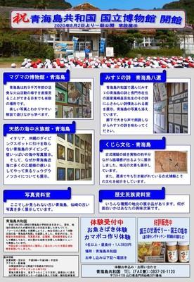 青海島共和国博物館スライド1.JPG