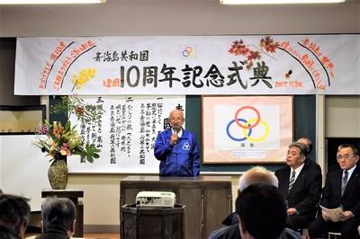 青海島共和国建国10周年記念式典7.11.26.jpg