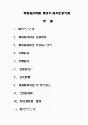 青海島共和国建国10周年記念式典次第.jpg