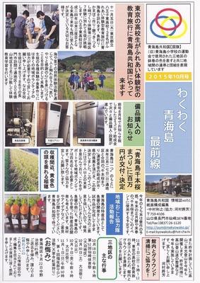 青海島共和国情報誌2015年10月号.jpg