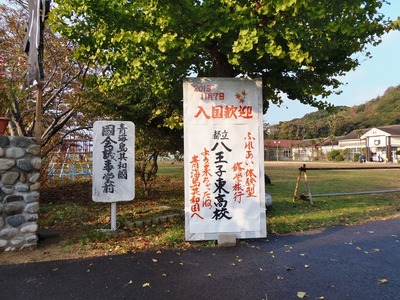 青海島共和国歓迎看板.jpg