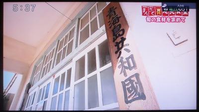 青海島共和国玄関.jpg