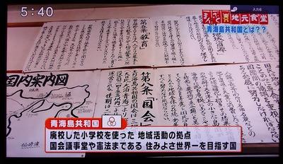 青海島共和国紹介.jpg