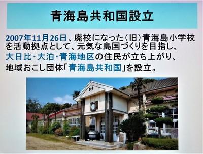青海島共和国設立.JPG