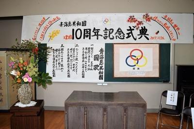 青海島共和国開国10周年記念式典.jpg