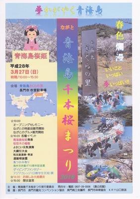青海島千本桜まつり1.jpg