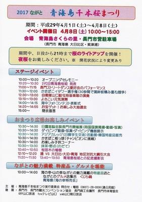 青海島千本桜まつりタイムスケジュール.jpg
