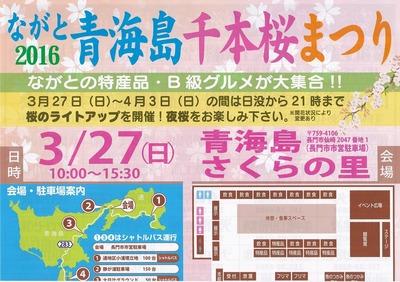青海島千本桜まつりチラシ1.jpg