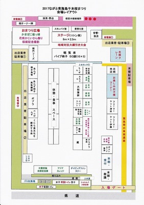青海島千本桜まつり会場レイアウト.jpg