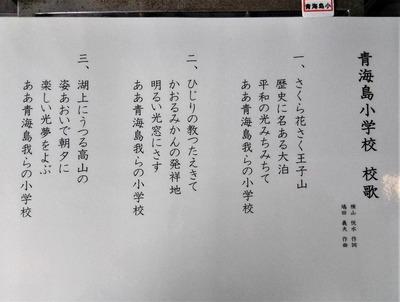 青海島小学校校歌.jpg