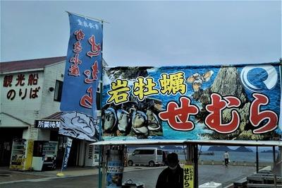 青海島岩がき「瀬村号」.jpg