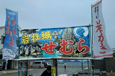 青海島岩がきキッチンカー「せむら号」.jpg