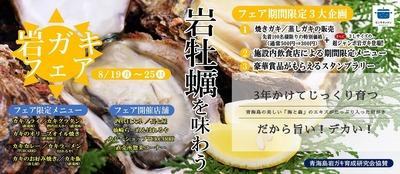青海島岩がきフェア9.8.19〜25.jpg