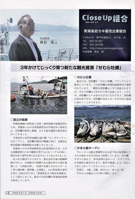 青海島岩カキ販売企業組合.jpg