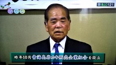 青海島岩カキ販売企業組合設立.jpg