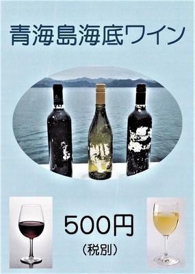 青海島海底ワイン6.25.jpg
