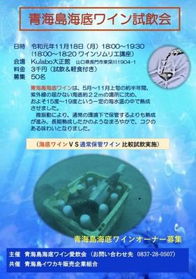 青海島海底ワイン試飲会案内9.11.15.jpg