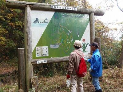 青海島生活環境保全林案内板.jpg