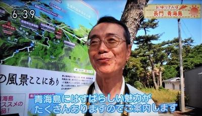 青海島育ちのマッサン2.jpg