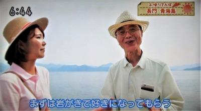 青海島育ちのマッサンの思い1.jpg