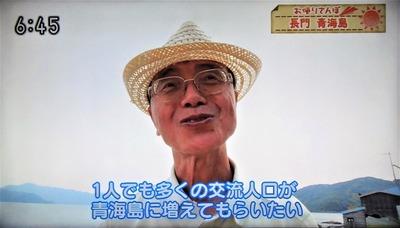 青海島育ちのマッサンの思い2.jpg