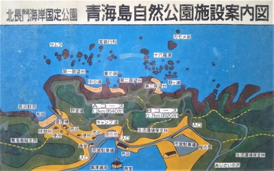 青海島自然公園施設案内図.jpg