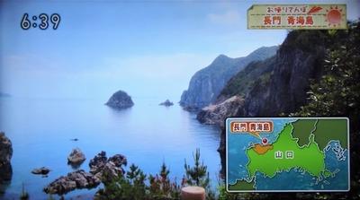 青海島自然権杞憂路からの眺望.jpg