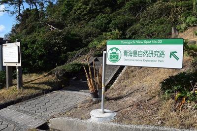 青海島自然研究入り口.jpg