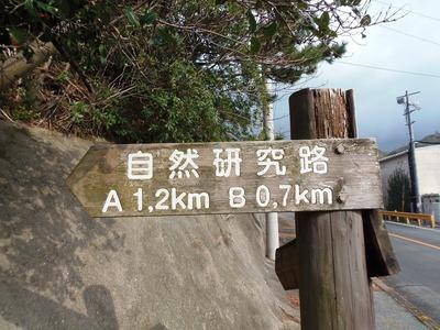 青海島自然研究路の道標.jpg
