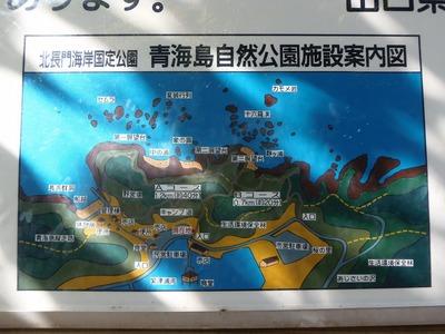 青海島自然研究路マップ.jpg