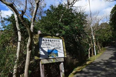 青海島自然研究路・静が浦側入口.jpg