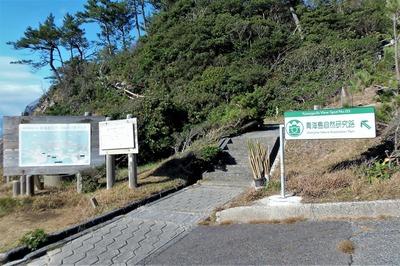 青海島自然研究路入口.jpg