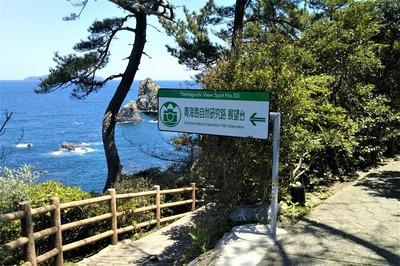 青海島自然研究路展望台案内.jpg