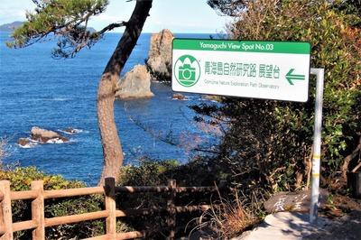 青海島自然研究路展望台案内板.jpg