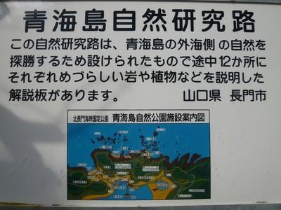 青海島自然研究路案内.jpg