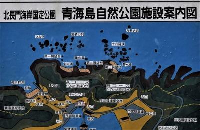 青海島自然研究路案内2.jpg