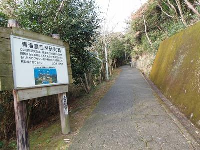 青海島自然研究路案内板1.jpg