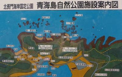 青海島自然研究路案内板3.jpg