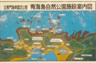 青海島自然研究路説明2.jpg