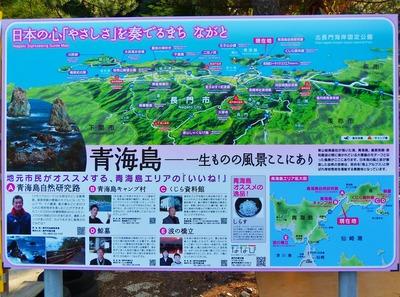 青海島観光案内板.jpg