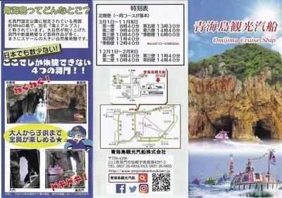 青海島観光汽船パンフレット1.jpg