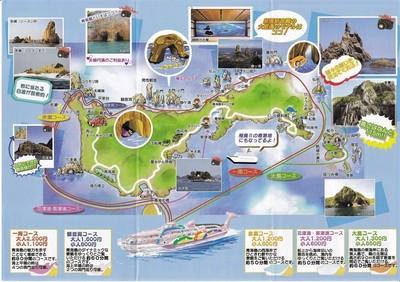青海島観光汽船パンフレット2.jpg