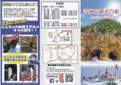 青海島観光汽船案内.jpg