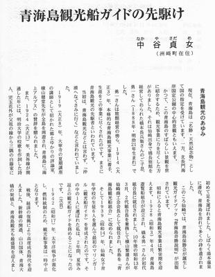 青海島観光船ガイドの先駆け.jpg