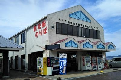 青海島観光船乗場.jpg