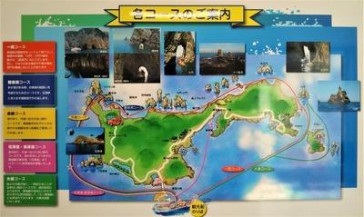 青海島観光船各コース案内.jpg