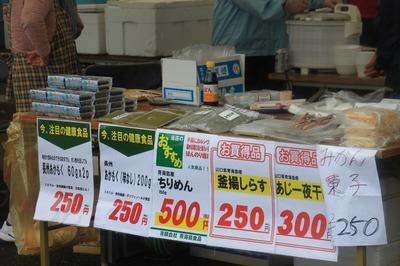 青海島食品.jpg