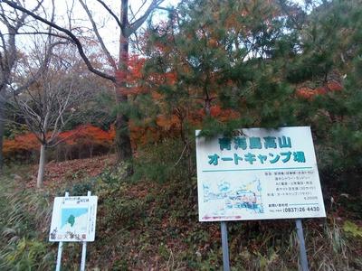 青海島高山オートキャンプ場.jpg