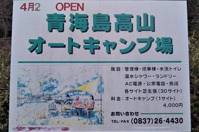 青海島高山オートキャンプ場案内1.jpg